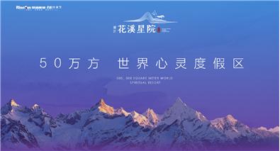 麗江榮盛康旅花溪星院