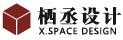 上海栖丞室内设计工程有限公司
