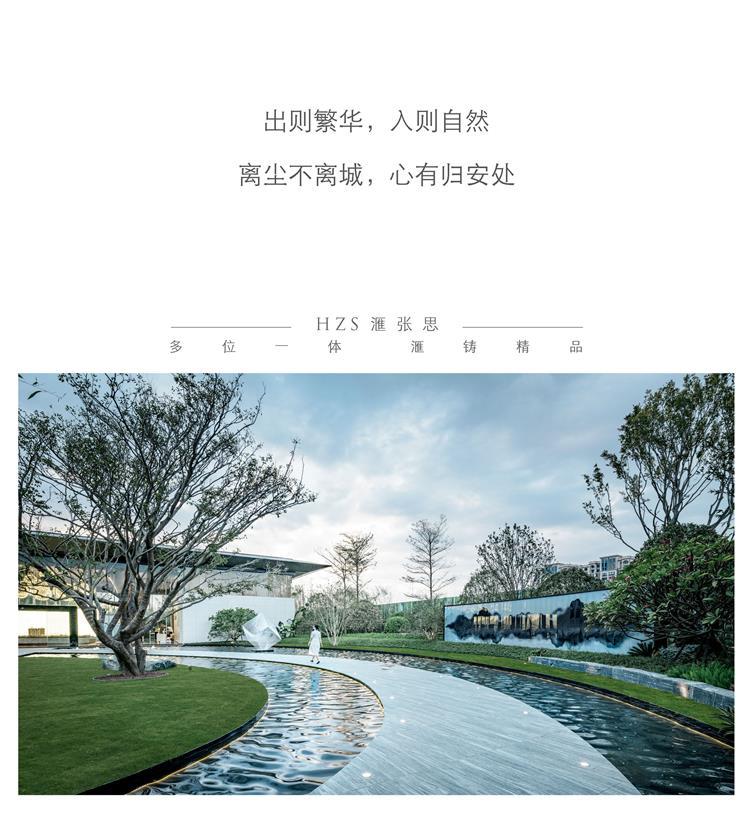 晋江阳光城_页面_01.jpg