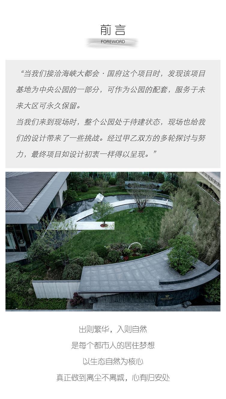 晋江阳光城_页面_02.jpg