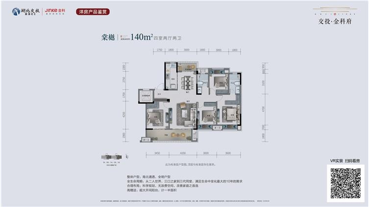 随州交投·金科府项目推介ppt20200529(详细版)_页面_29.jpg