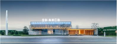 四川·金科·集美公馆