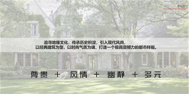 C:\Users\WangZ\Desktop\2020.01.12-确定本册天津北辰正荣府景观设计(1)(2)(1)(2)(1)(1)-11.jpg