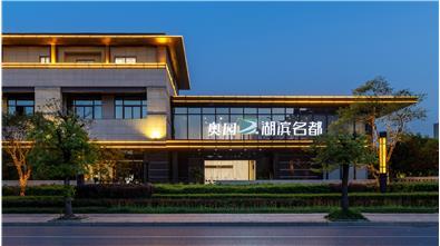 扬州 | 奥园 | 湖滨名都