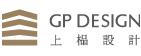 GP上榀设计