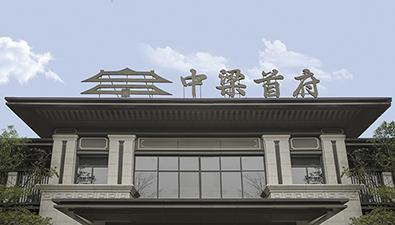 徐州中粮首府