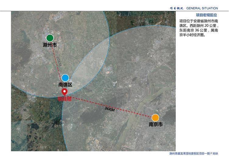 滁州荣盛康旅龙湾湿地度假区