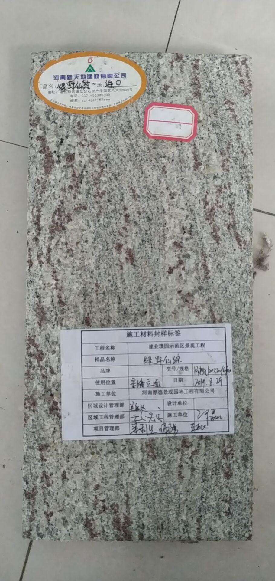 绿野仙踪石材