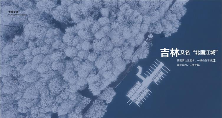 2020-01-20吉林中海香山路展示区方案_页面_12.jpg
