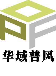 深圳市华域普风设计有限公司