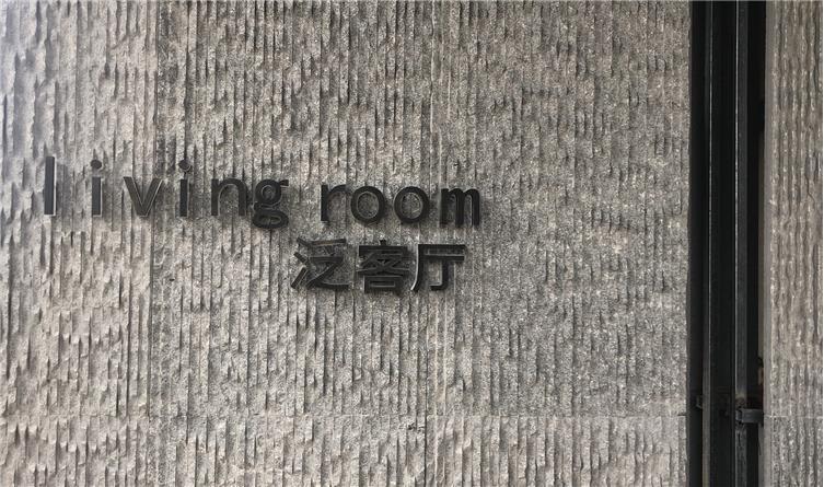 芝麻灰水纹面花岗岩