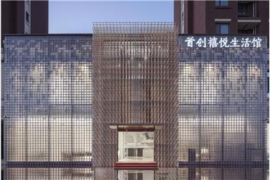 天津首创禧悦翠庭生活馆
