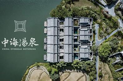 惠州中海·汤泉度假酒店