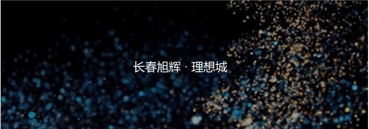 长春旭辉理想城R5_01副本.jpg