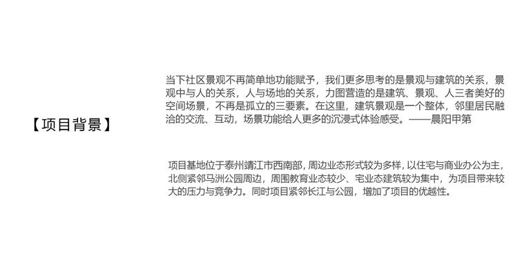无锡万科·靖江晨阳甲第 一期大区景观