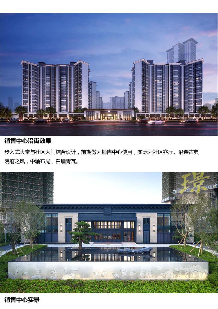 增城大国璟-金盘奖文案20201015_页面_18.jpg
