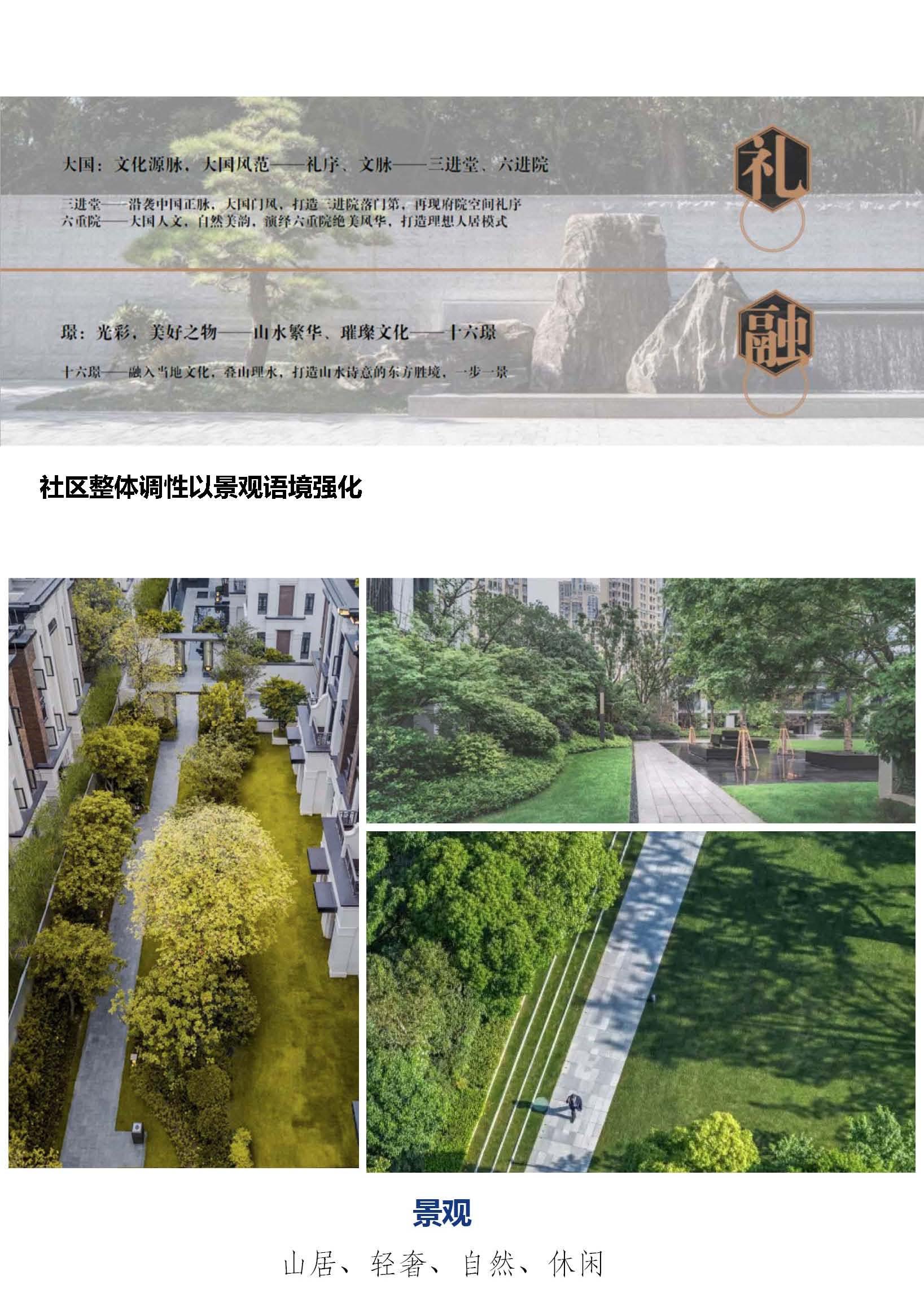 增城大国璟-金盘奖文案20201015_页面_22.jpg