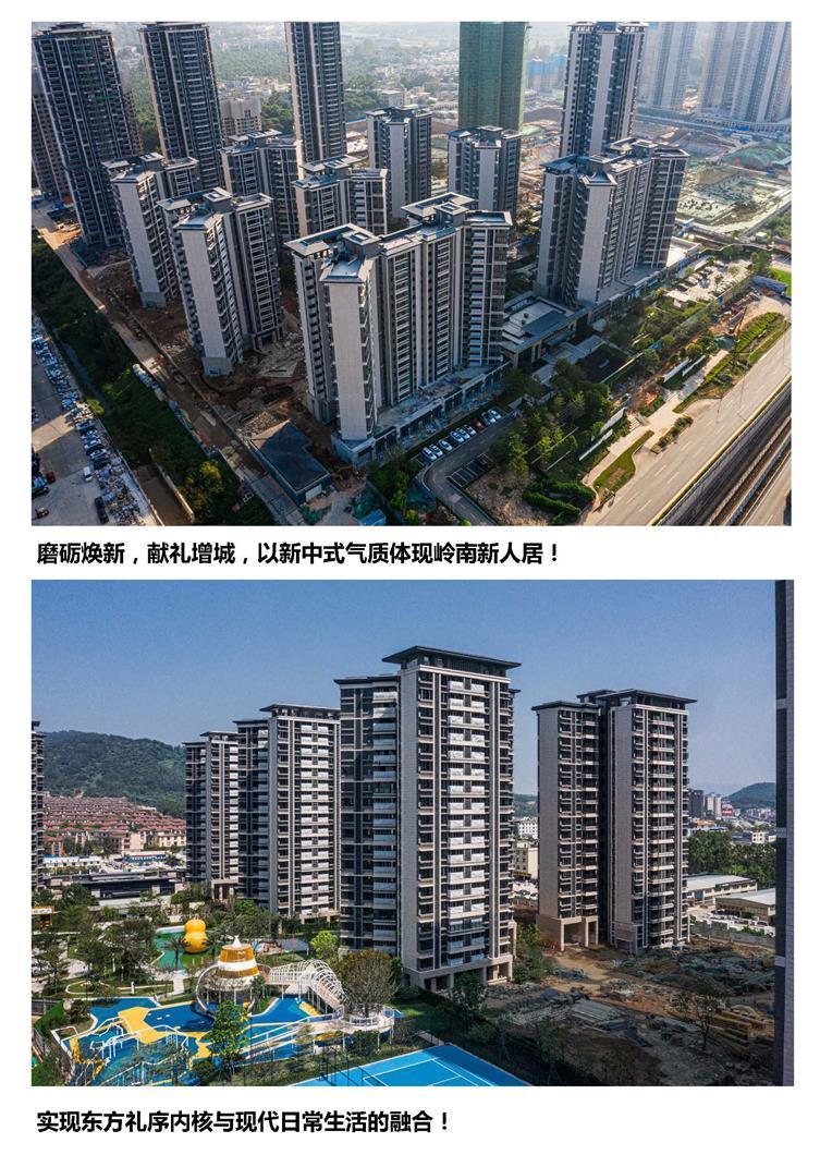 增城大国璟-金盘奖文案20201015_页面_27.jpg