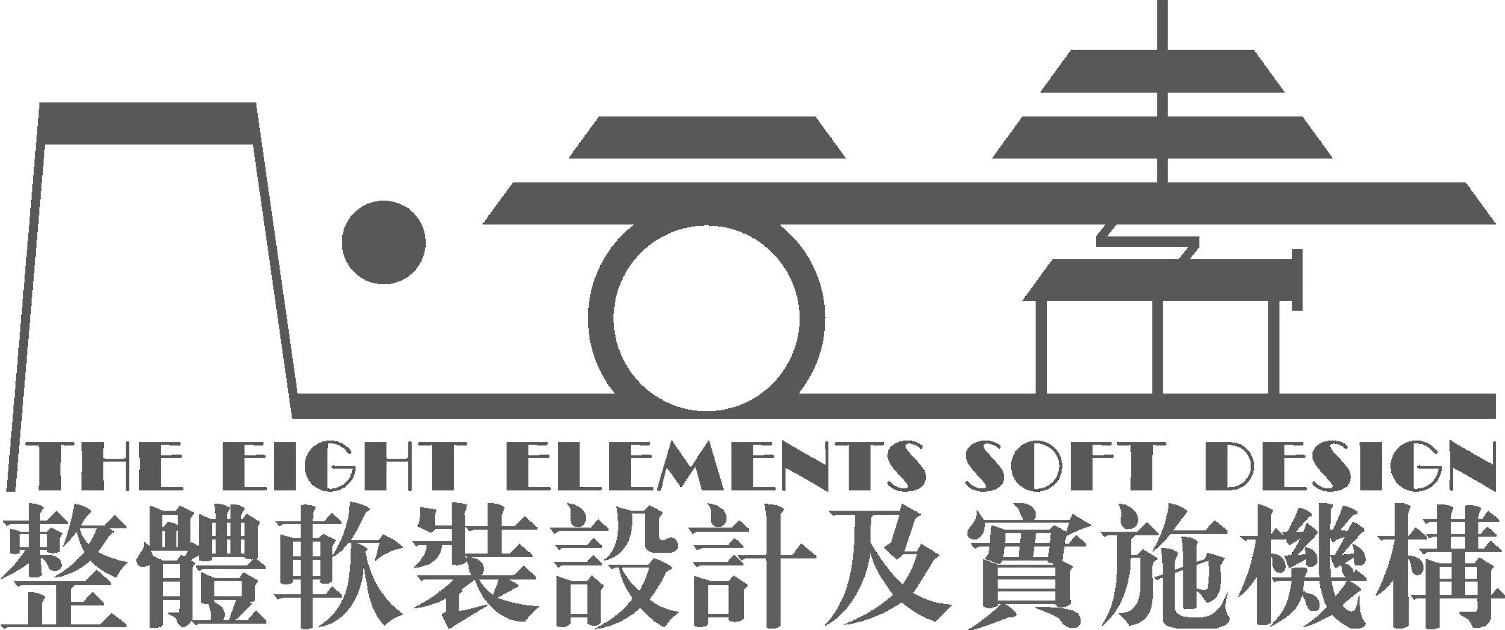 广州八圆素软装饰设计有限公司
