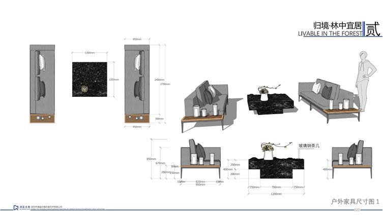 20200630-杭州旭辉·珺和府项目南区沿街商业景观软装深化文本_19.jpg