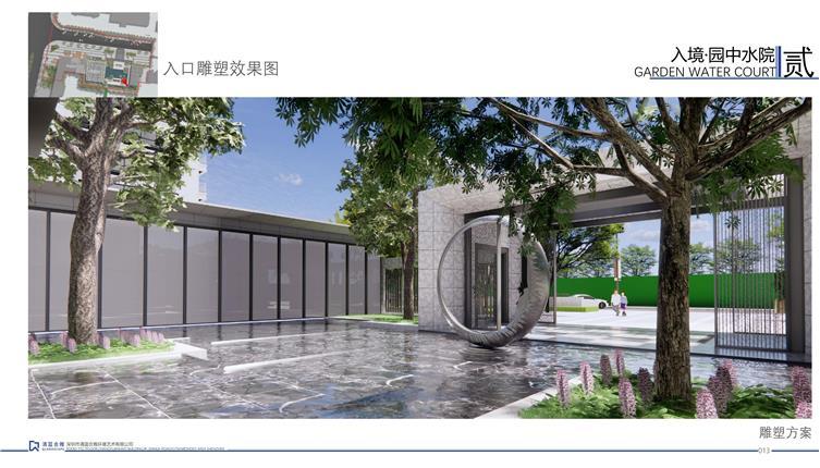20200630-杭州旭辉·珺和府项目南区沿街商业景观软装深化文本_12.jpg