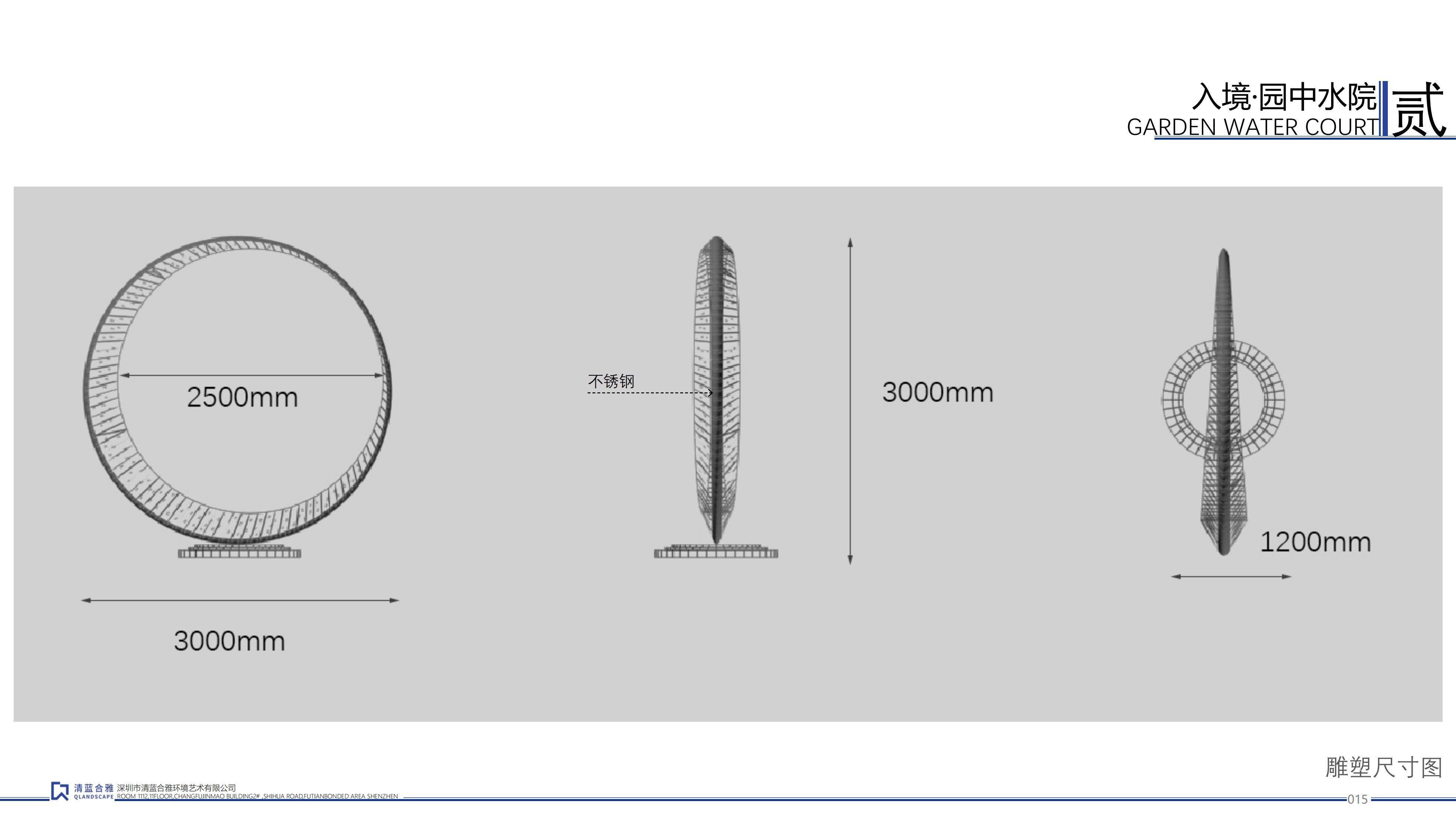 20200630-杭州旭辉·珺和府项目南区沿街商业景观软装深化文本_14.jpg