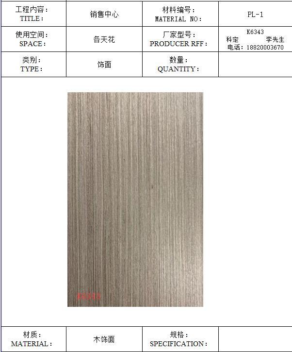 木饰面材料