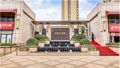 武汉中海·光谷锦城