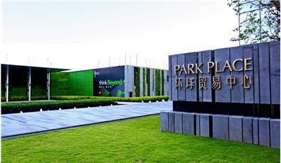 广州邦华环球贸易中心