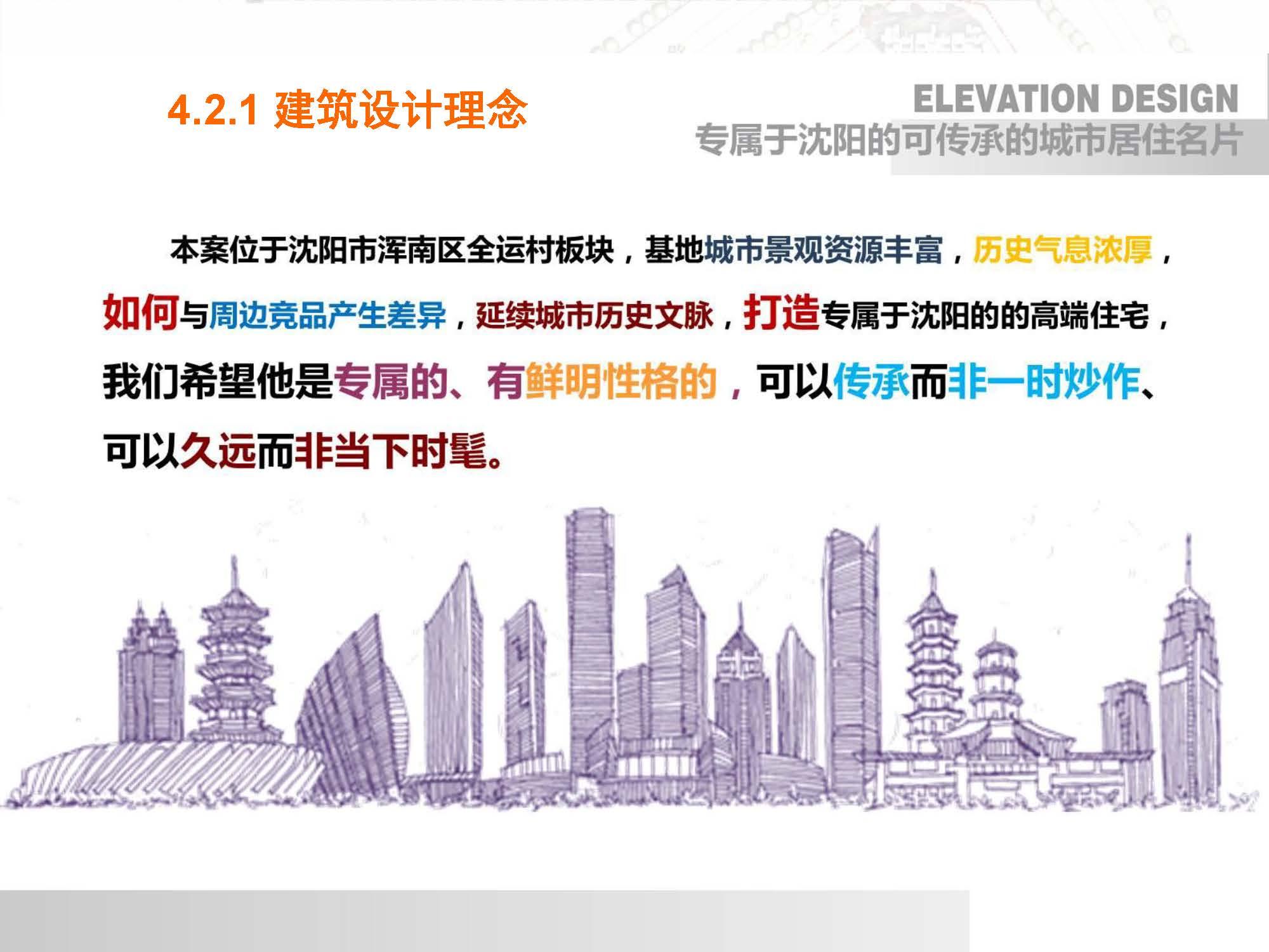 中海沈阳销售手册20180809--EPG--建筑设计理念及亮点 _页面_02.jpg