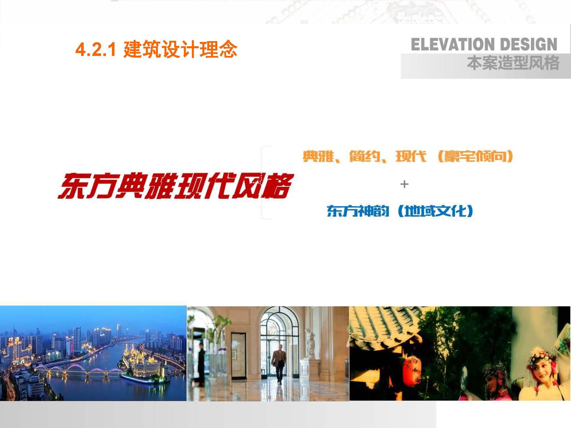 中海沈阳销售手册20180809--EPG--建筑设计理念及亮点 _页面_16.jpg