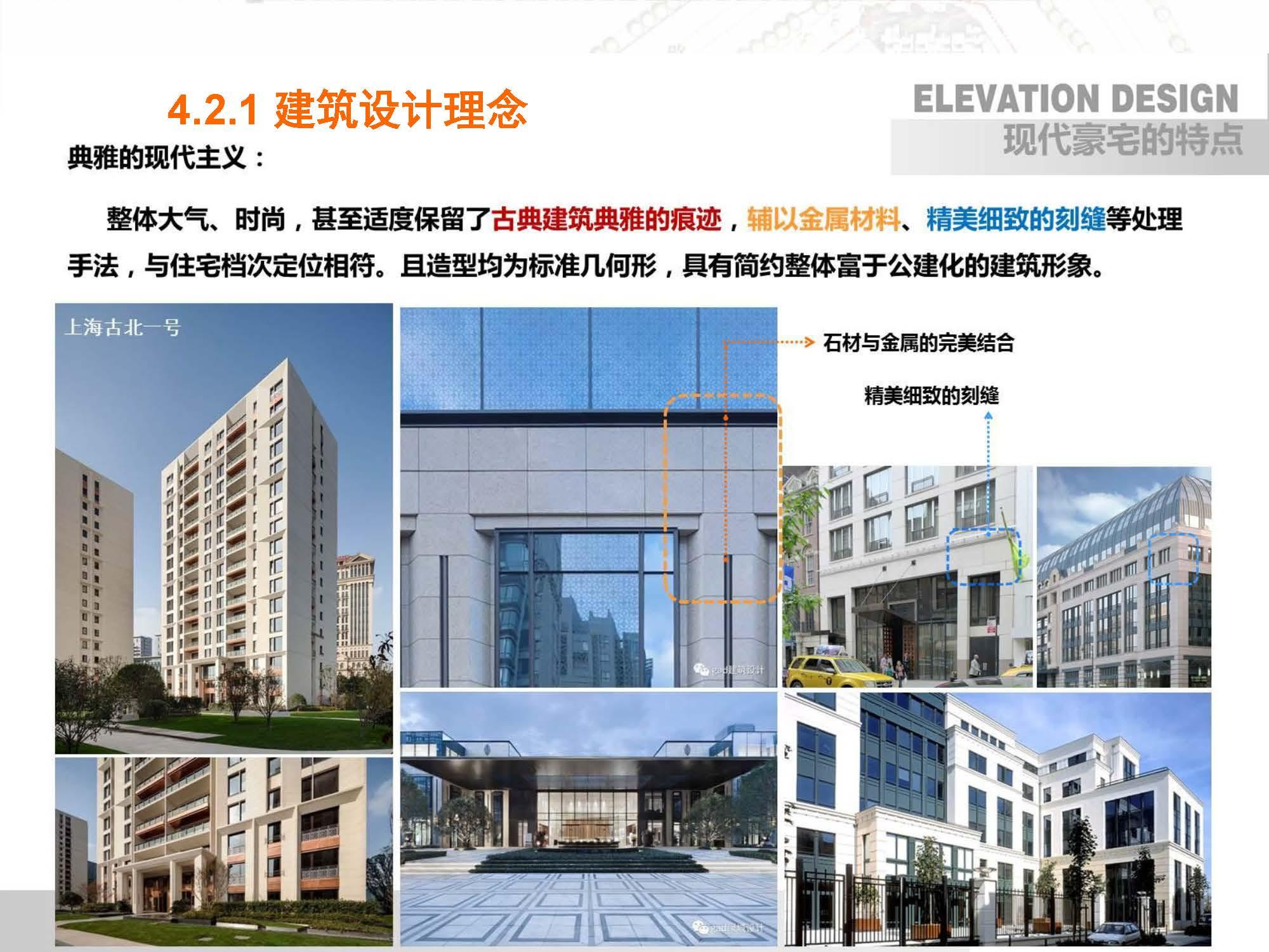 中海沈阳销售手册20180809--EPG--建筑设计理念及亮点 _页面_18.jpg