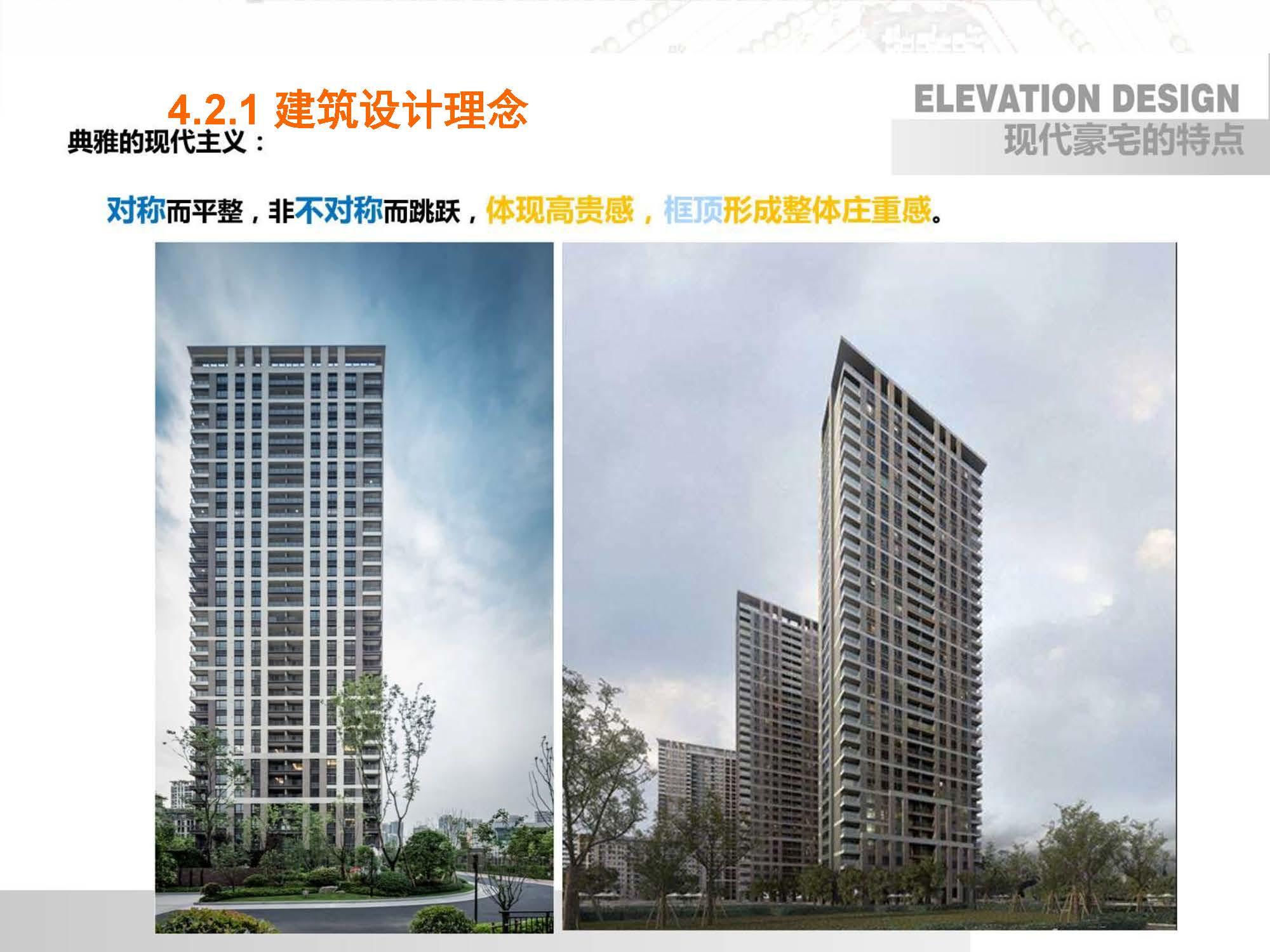 中海沈阳销售手册20180809--EPG--建筑设计理念及亮点 _页面_19.jpg