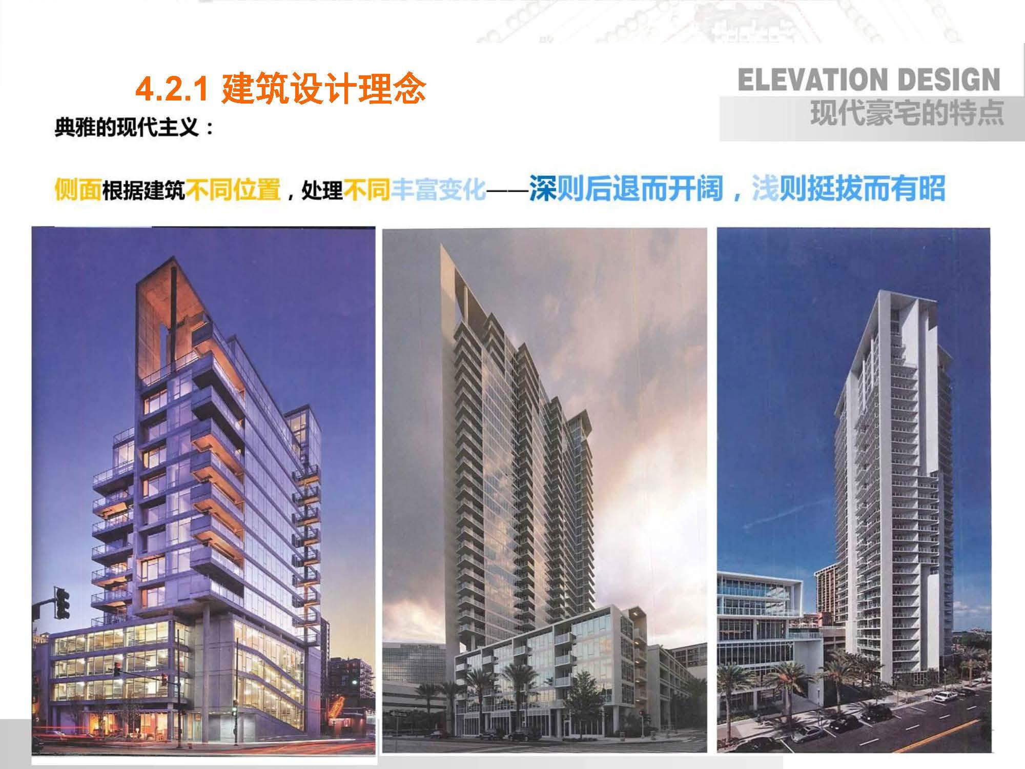 中海沈阳销售手册20180809--EPG--建筑设计理念及亮点 _页面_20.jpg