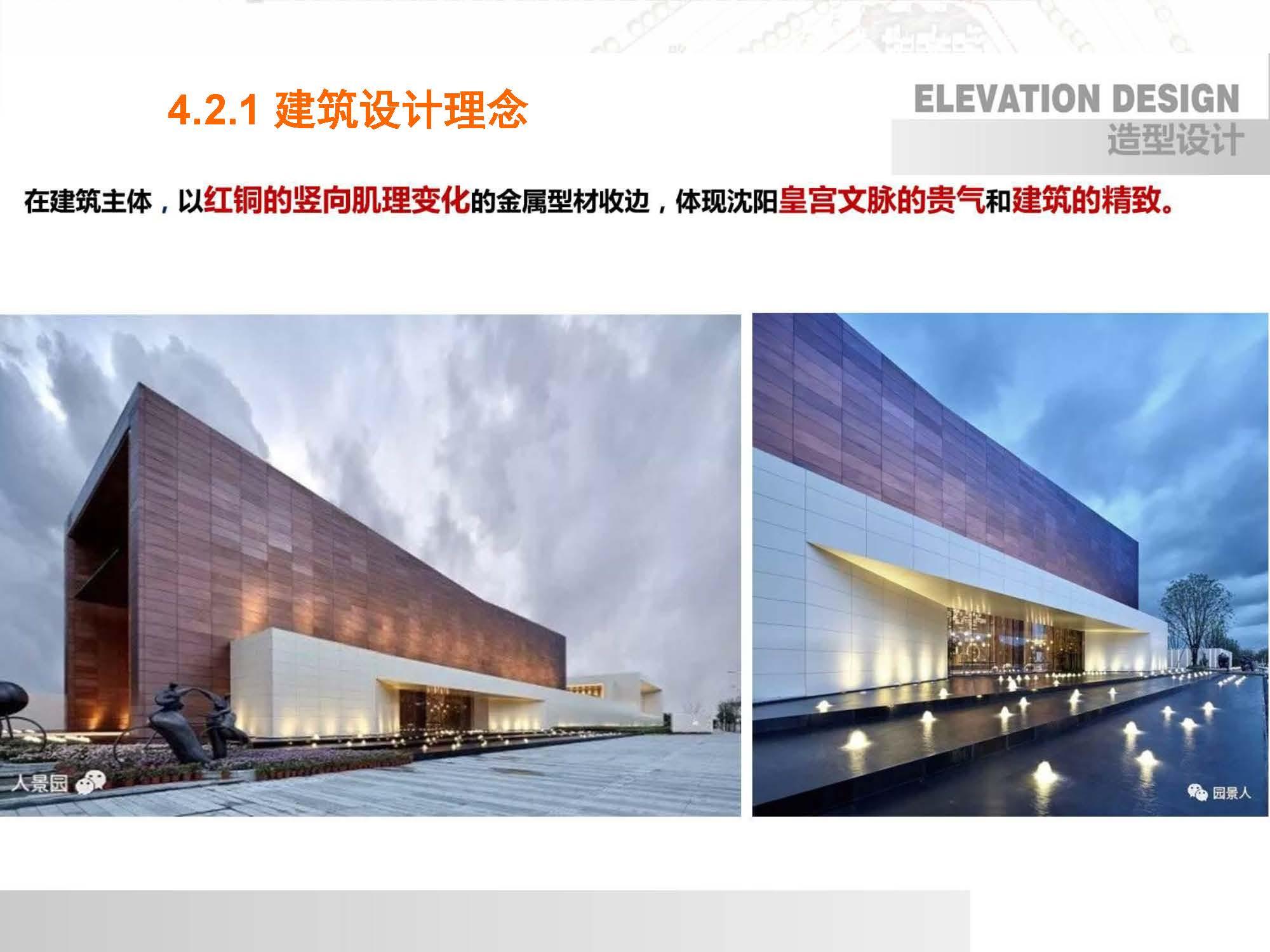 中海沈阳销售手册20180809--EPG--建筑设计理念及亮点 _页面_22.jpg