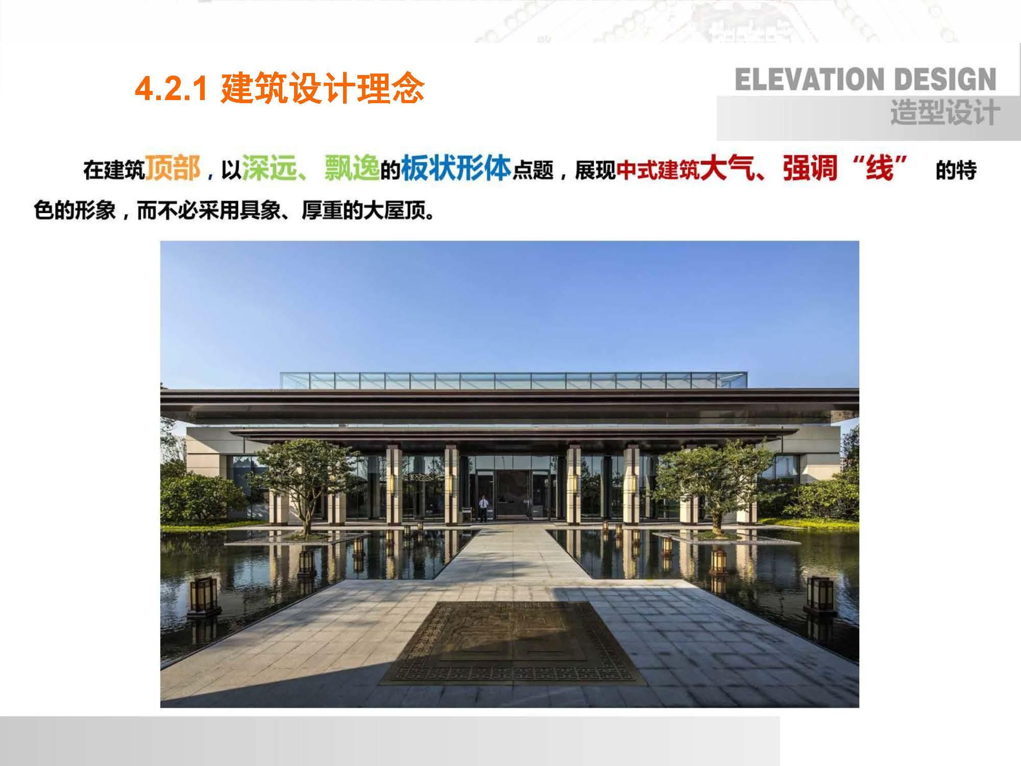 中海沈阳销售手册20180809--EPG--建筑设计理念及亮点 _页面_23.jpg