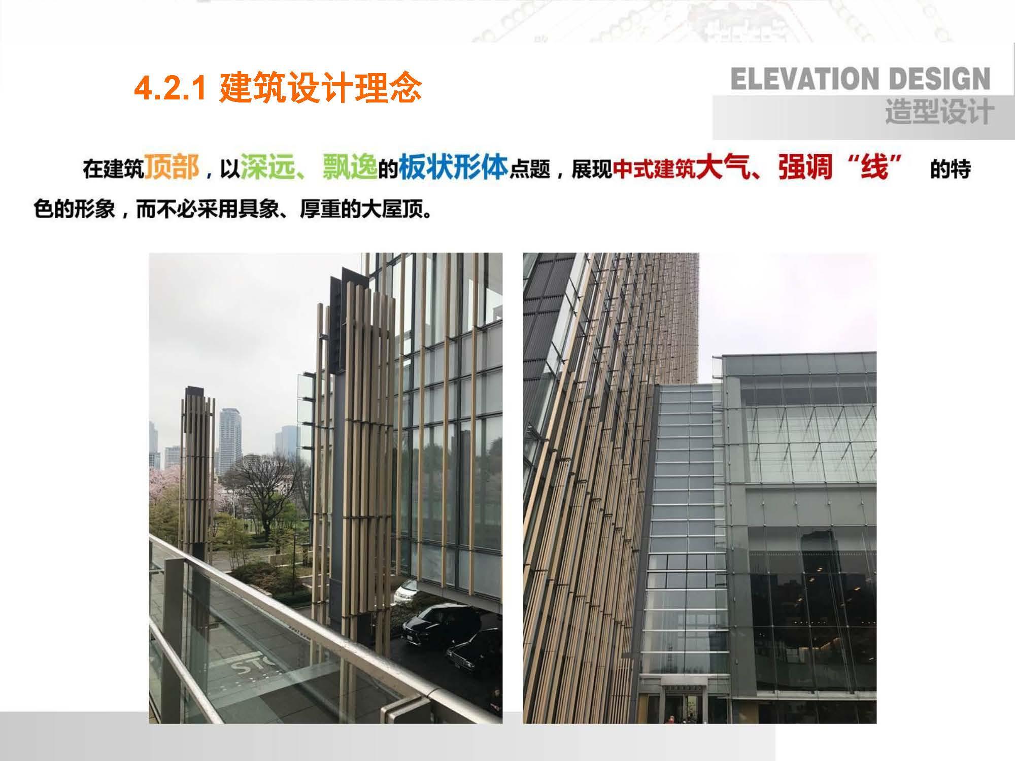 中海沈阳销售手册20180809--EPG--建筑设计理念及亮点 _页面_24.jpg