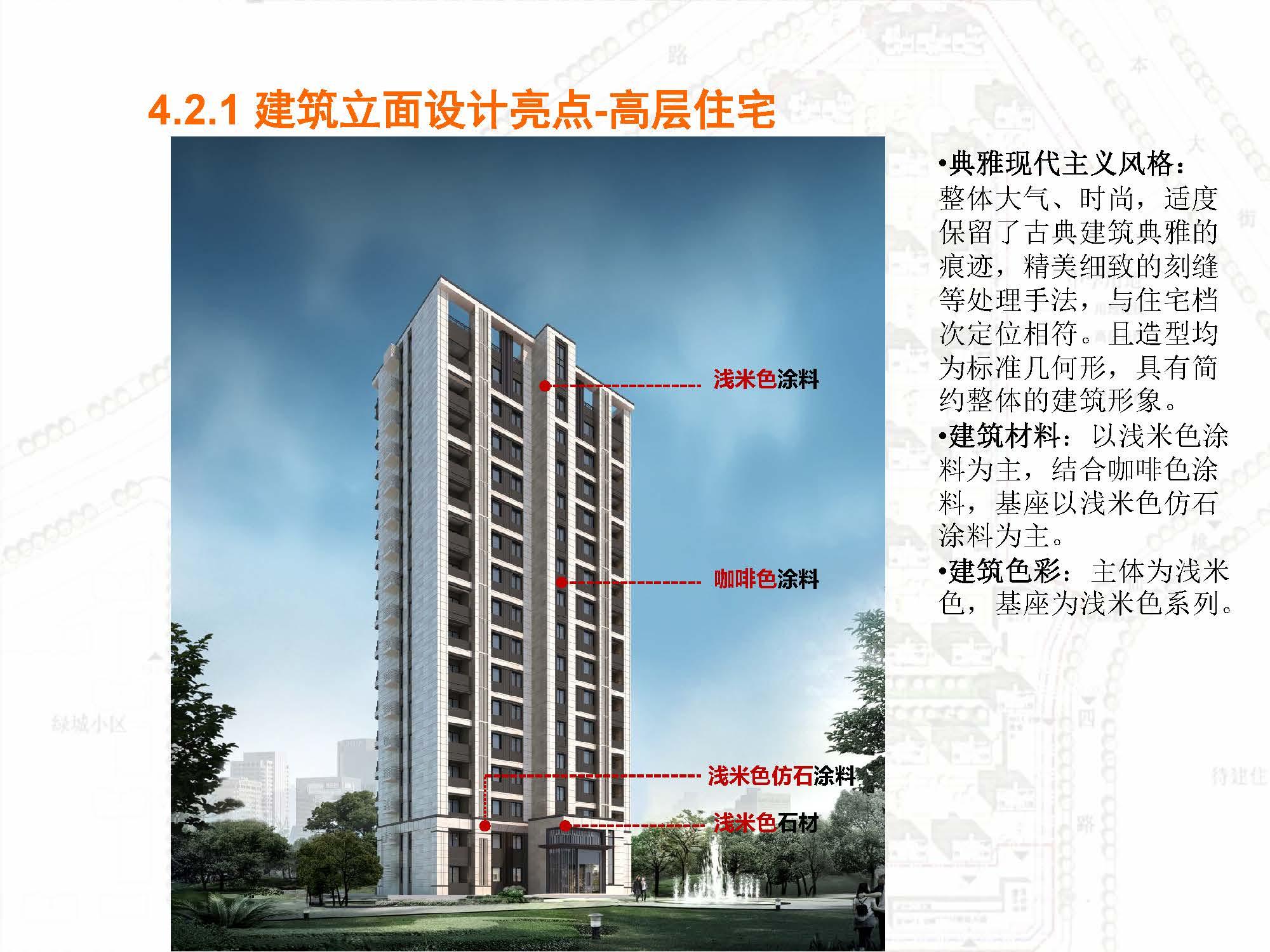 中海沈阳销售手册20180809--EPG--建筑设计理念及亮点 _页面_26.jpg