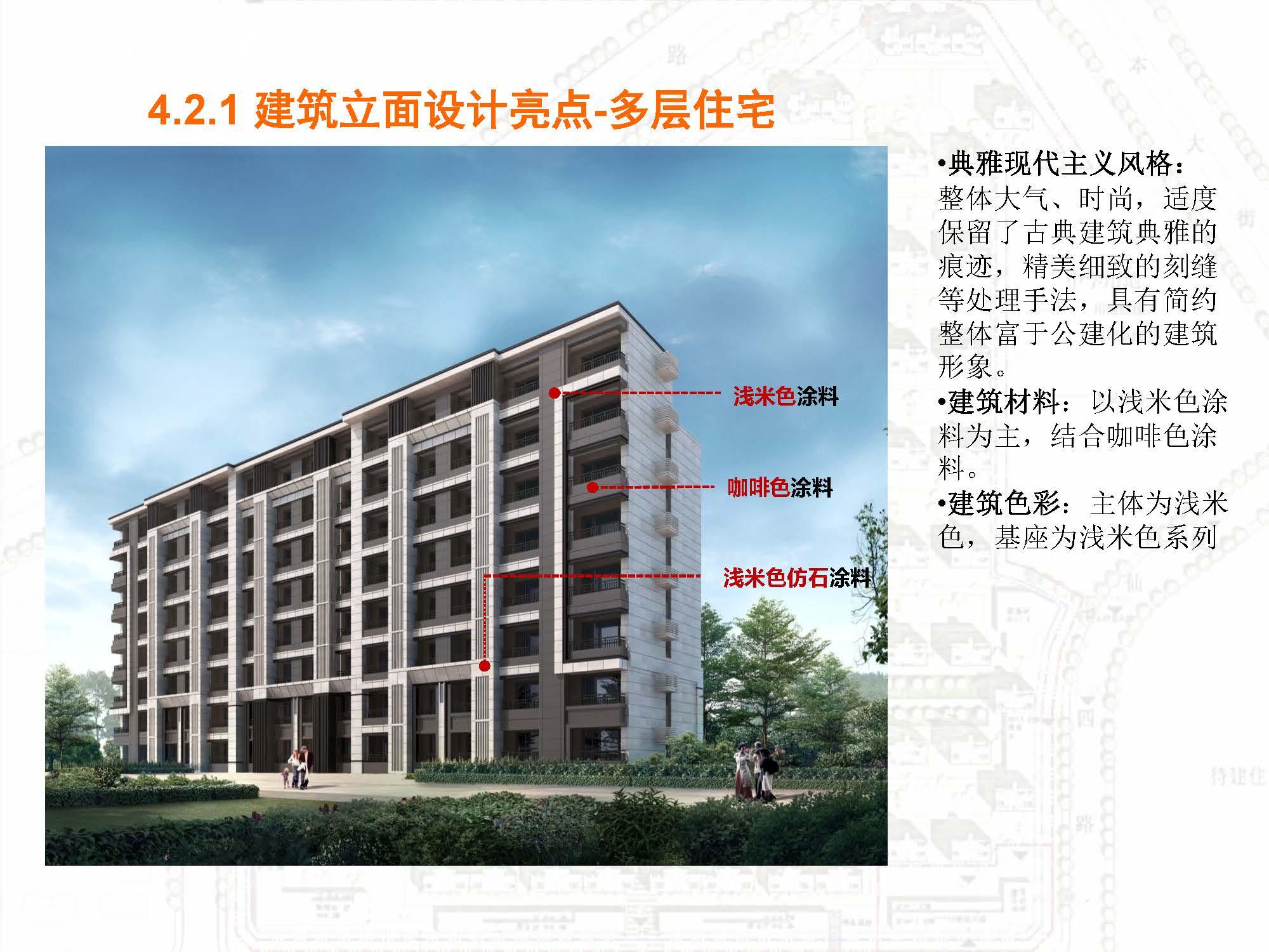 中海沈阳销售手册20180809--EPG--建筑设计理念及亮点 _页面_27.jpg