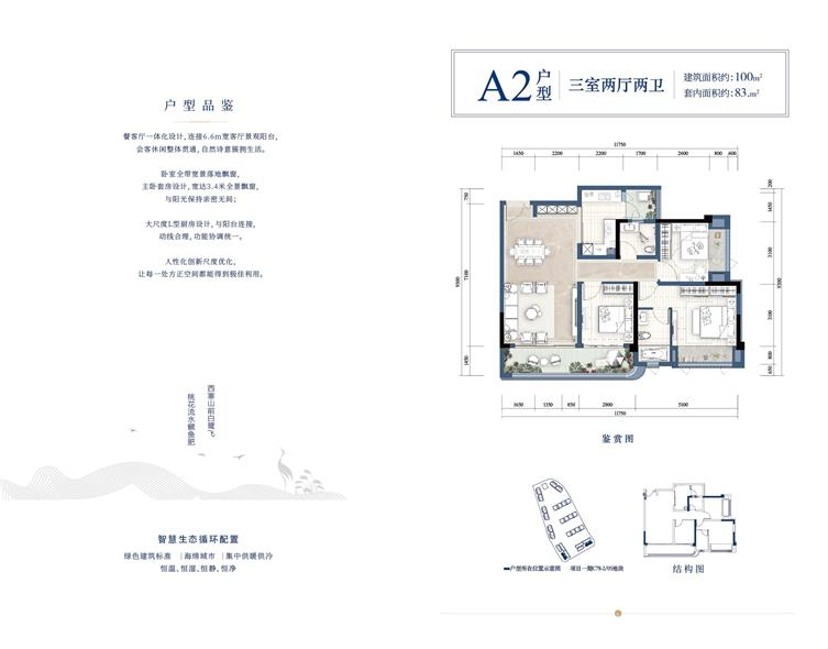 1#楼 户型(2).jpg