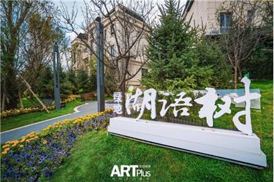 青海绿地湖语树