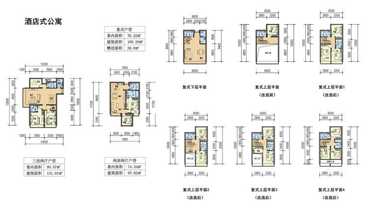 酒店式公寓户型.jpg
