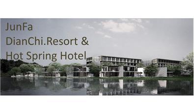昆明·俊发·滇池温泉酒店
