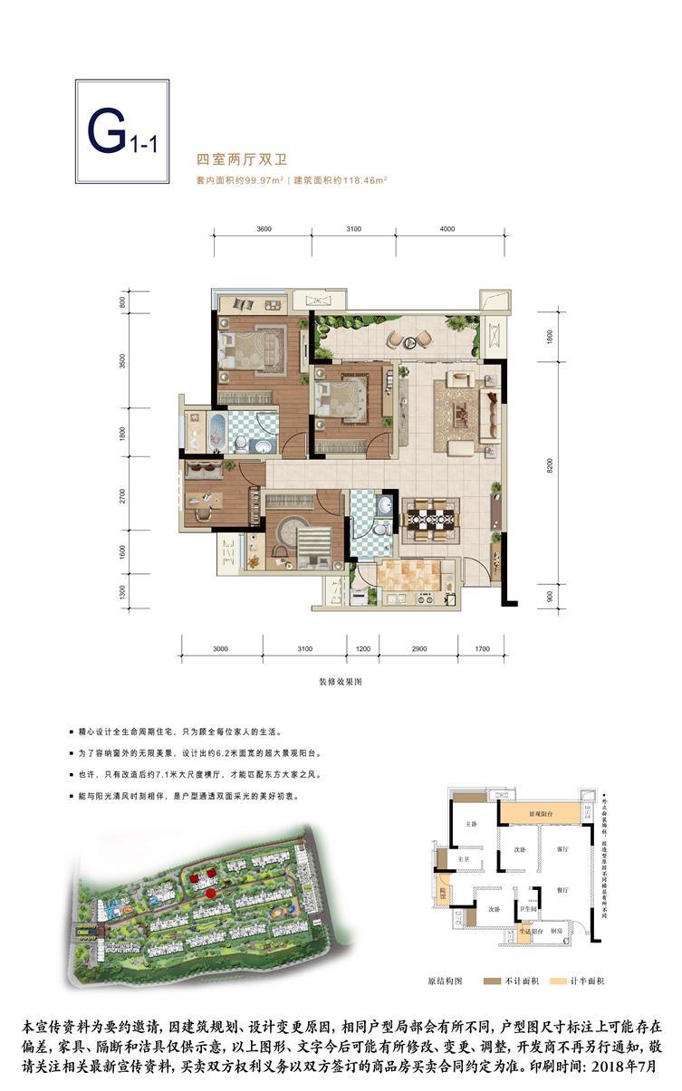 建筑面积118.jpg