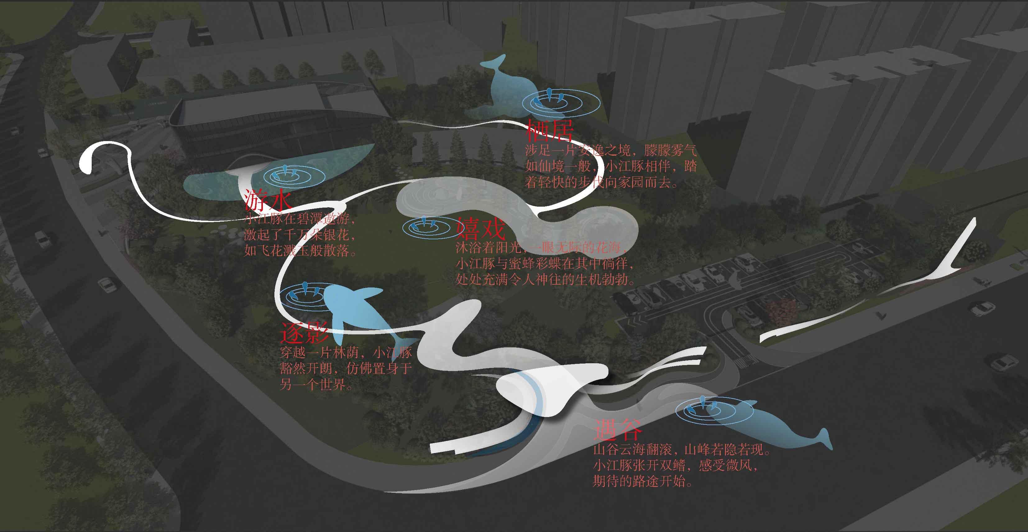 中海HI-FUN 微笑公园 方案文本2021.7.13_页面_13改.jpg
