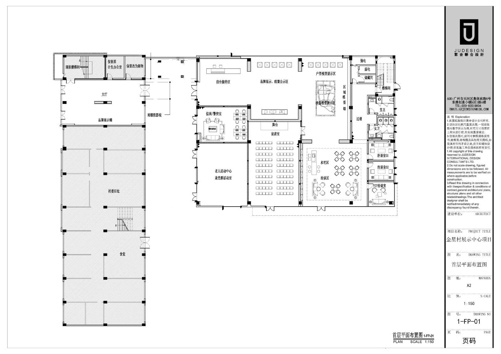 金星村项目平面图.jpg