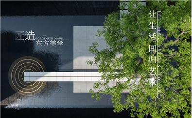 苏州万科江湾澜庭