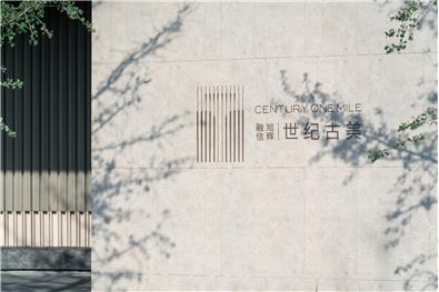 上海融信旭辉世纪古美