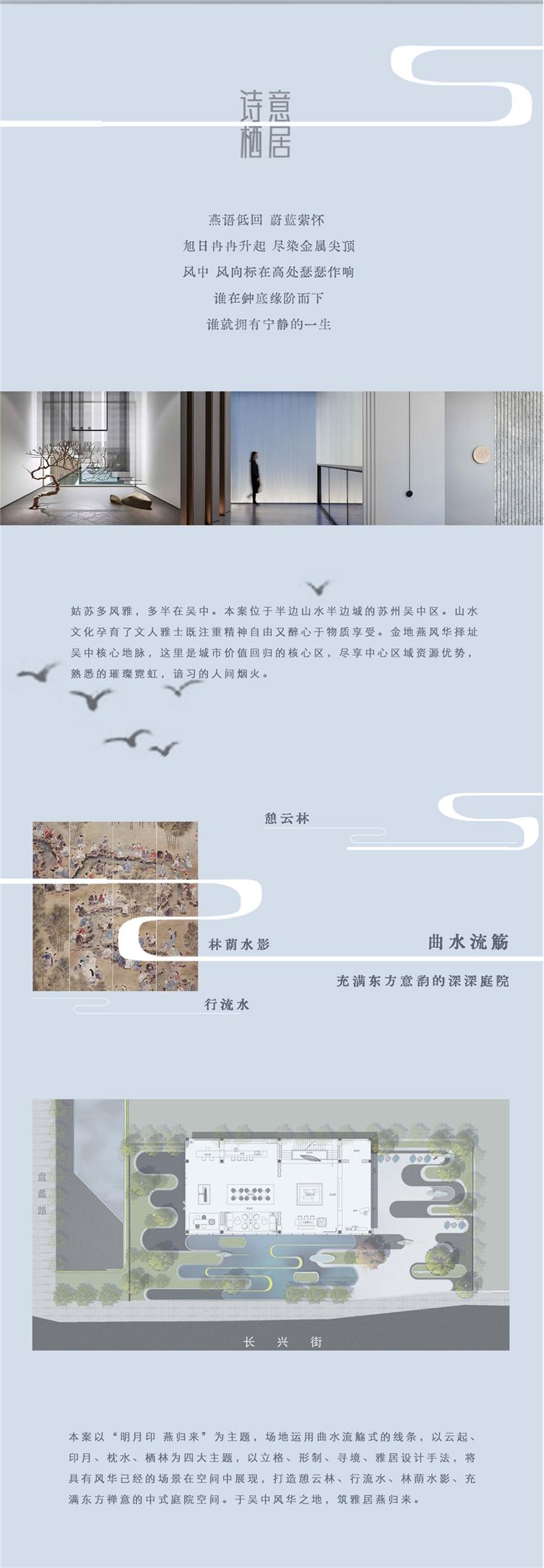 金地燕风华_02.jpg