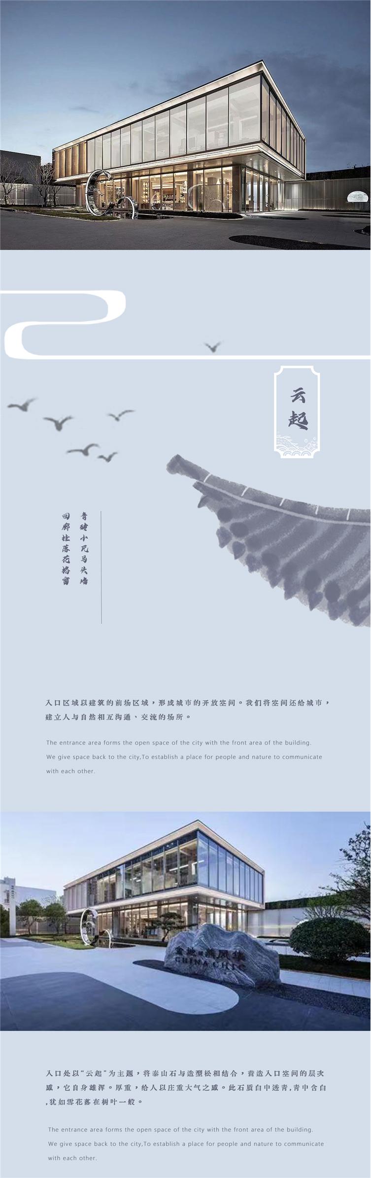 金地燕风华_03.jpg